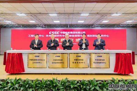 中国船舶集团四大中心揭牌成立