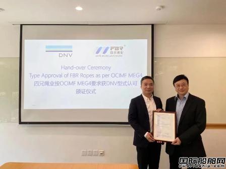 DNV为四兄绳业颁发国内首个OCIMF MEG4要求型式认可