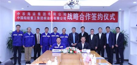 中国船柴与中谷海运集团签订战略合作协议