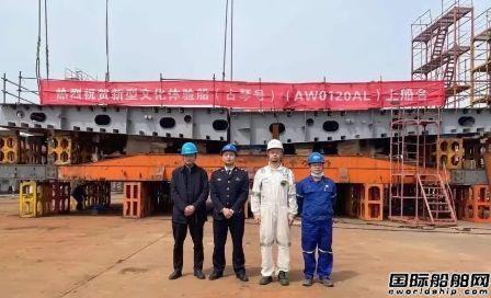 """武船建造新型文化体验船""""古琴号""""上船台"""