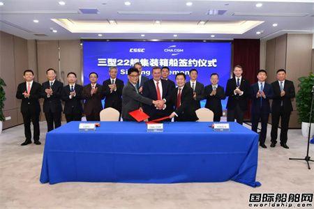 沪东中华与达飞再签6艘13000TEU双燃料集装箱船订单
