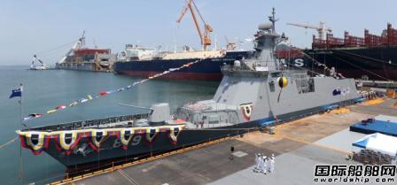 """大宇造船建造2800吨级新型护卫舰""""大田""""舰下水"""