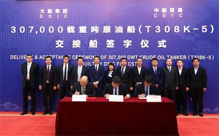 大船集团交付中船贸易一艘30.7万吨VLCC
