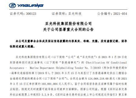 亚光科技签署1亿美元三艘铝合金海港巡逻船建造合同