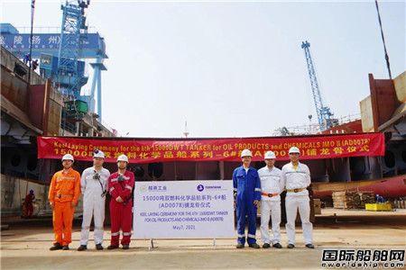 扬州金陵两型化学品船进坞