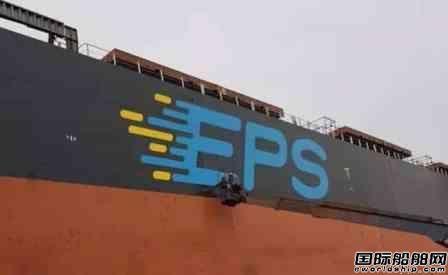 EPS确认在新时代造船订造3+3艘21万吨LNG动力散货船