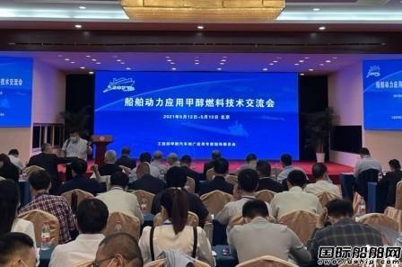 船舶动力应用甲醇燃料技术交流会在京召开
