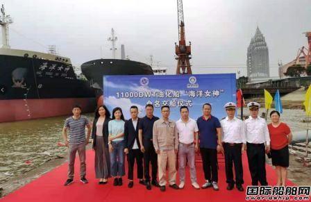 """东南造船交付11000吨油化船""""海洋女神""""号"""
