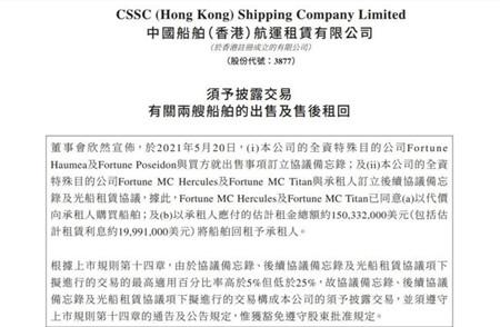 中船租赁签署2艘甲板运输船售后回租协议