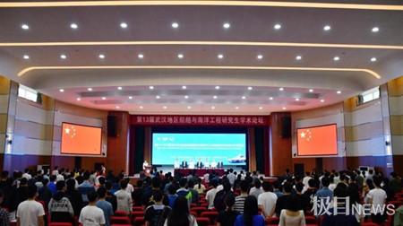 武汉三所高校联合探讨船舶与海洋工程
