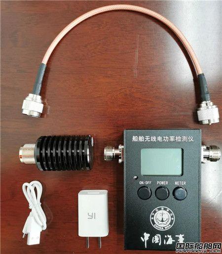 洋山海事创新研发船舶无线电功率检测仪