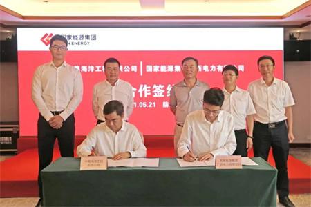 中集海工和国家能源集团广西公司签署战略合作协议