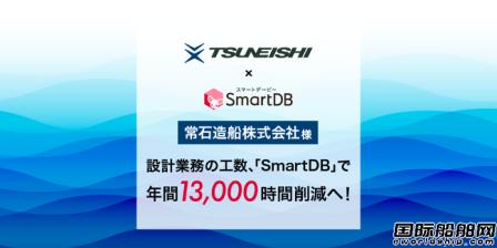 常石造船启用SmartDB云服务实现设计工作数字化