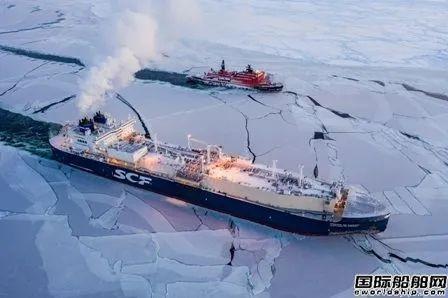 Sovcomflot:未来两三年内北海航线有望全年通航