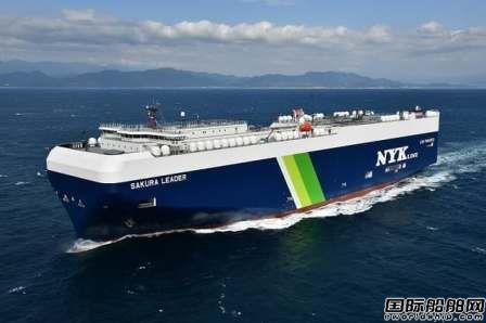 9亿美元!日本邮船订造12艘LNG动力汽车运输船