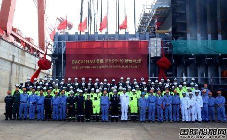 大船集团建造巴西最大BACALHAU FPSO项目铺底