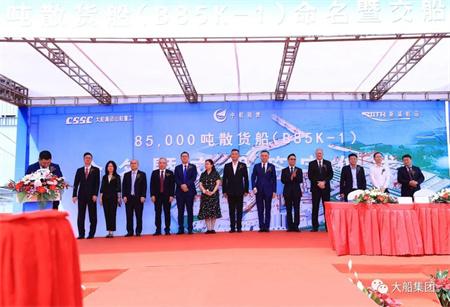 山船重工交付中航国际租赁首艘8.5万吨散货船