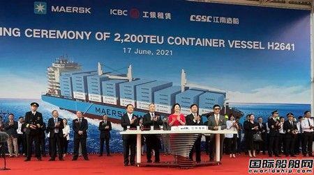 江南造船交付马士基第二艘2200TEU集装箱船