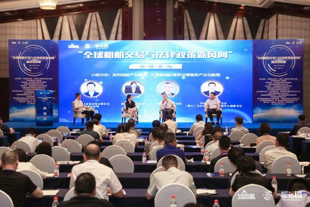 全球船舶交易与法律政策新风向高峰论坛在宁波举行