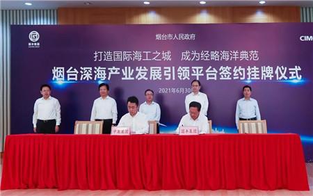中集来福士引入烟台国资组建深海产业发展引领平台