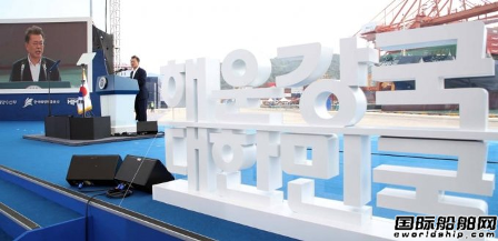 文在寅力促振兴韩国海运造船业抢占全球自主航行船舶市场