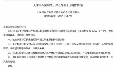 张正华获批出任工银金融租赁有限公司董事长
