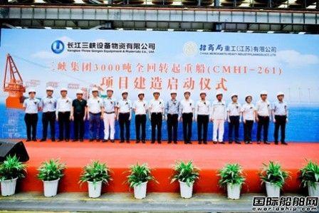招商局重工(江苏)为三峡集团建造3000吨全回转起重船开工