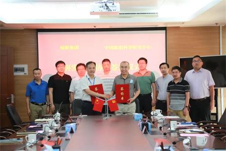 福船集团与中国船舶科学研究中心签署研发合作协议