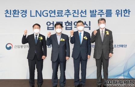现代三湖重工获韩国船东2艘LNG动力燃料船订单