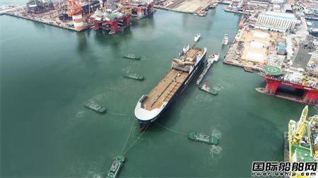中集来福士建造首艘全球最大双燃料冰级滚装船顺利下水