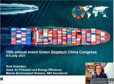 第十届绿色船舶技术中国2021峰会在上海圆满召开