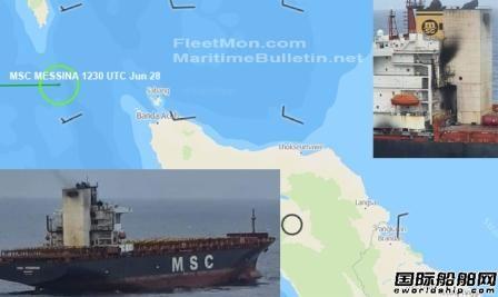 """孟加拉湾失火船""""MSC MESSINA""""号抵新加坡维修"""