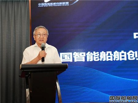 2021年度中国智能船舶创新联盟成员大会顺利召开