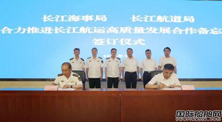 长江航道局与长江海事局签订合力推进长江航运高质量发展合作备忘录