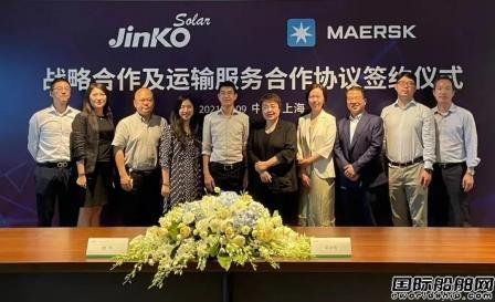 马士基与晶科能源签署战略合作协议