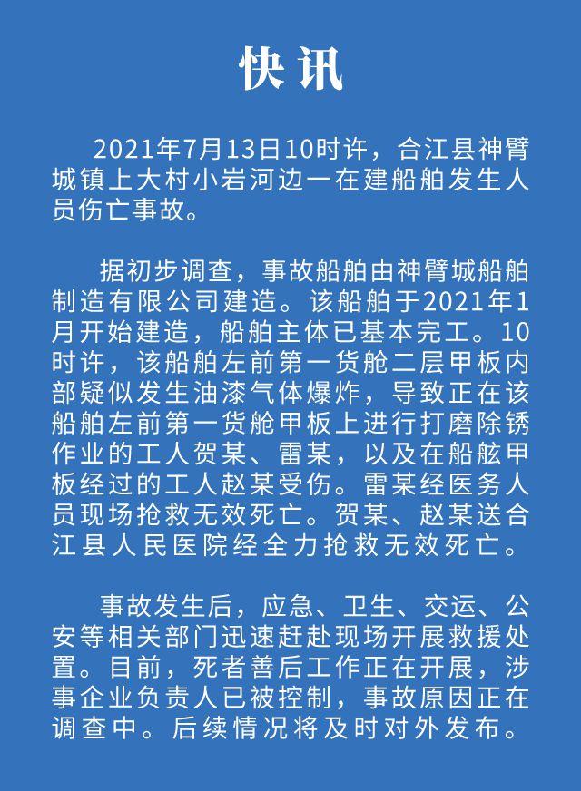 四川泸州一船厂发生爆炸已致2人死亡3