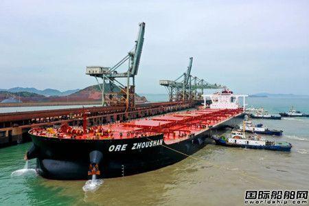 """招商轮船""""ORE ZHOUSHAN""""轮舟山举行首航仪式"""