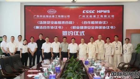 文船重工与广东中远海运重工签订合作协议