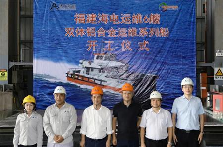 澳龙船艇为福建海电运维建造6艘双体铝合金运维船开工
