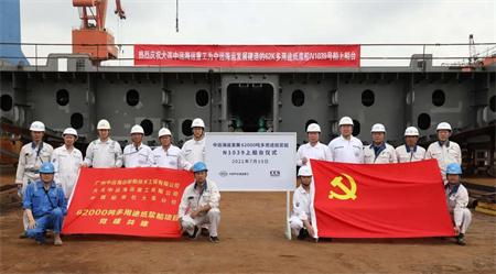 大连中远海运重工62000吨多用途纸浆船N1039船台铺底