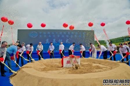中远海运大连投资长兴岛化学品物流园正式奠基