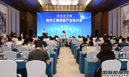 胶东经济圈海工装备产业研讨会在青岛成功举办
