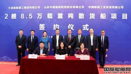 大船集团再获华宸融资租赁2艘85000吨散货船订单