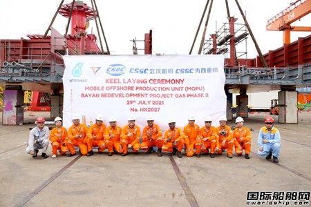 海西重机为马来西亚Tanjung建造MOPU铺龙骨