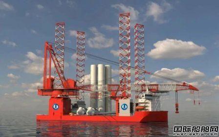 瓦锡兰获三峡集团两艘新造风电安装船配套订单
