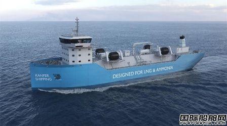 Oceania和Kanfer合作建造全球首艘氨预留LNG加注船