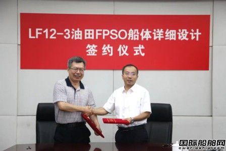 七O八所和海油发展签署LF12-3油田FPSO船体设计合同