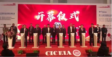 第二十届中国国际内燃机及零部件展览会