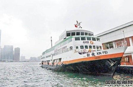 香港特区两家渡轮公司招标建造22艘新船