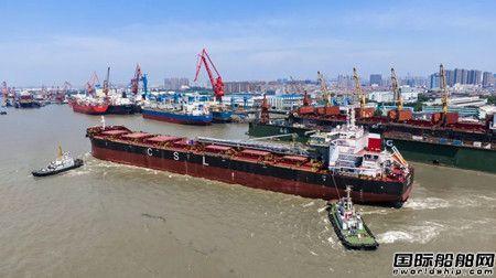 """南通中远海运船务改装自卸船""""伊莱克特拉""""轮完工开航"""